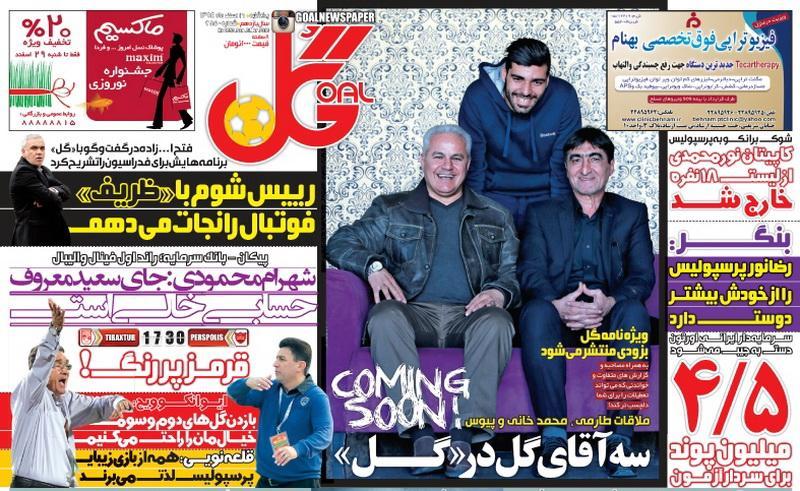 تصاویر نیم صفحه روزنامه های ورزشی 16 اسفند