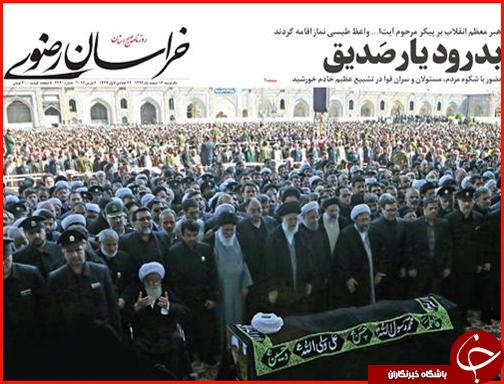 صفحه نخست روزنامه استانها چهارشنبه  16 اسفندماه