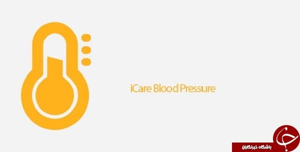 """فشار خونتان را با """"iCare Blood Pressure Monitor"""" اندازه گیری کنید +دانلود"""