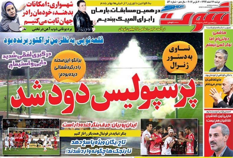 تصاویر نیم صفحه روزنامه های ورزشی 17 اسفند