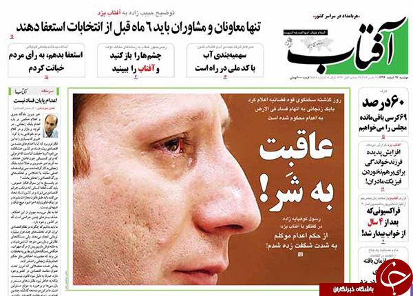 از هاله آفتا تابان برجام تا اعدام زنجانی را دور زد!