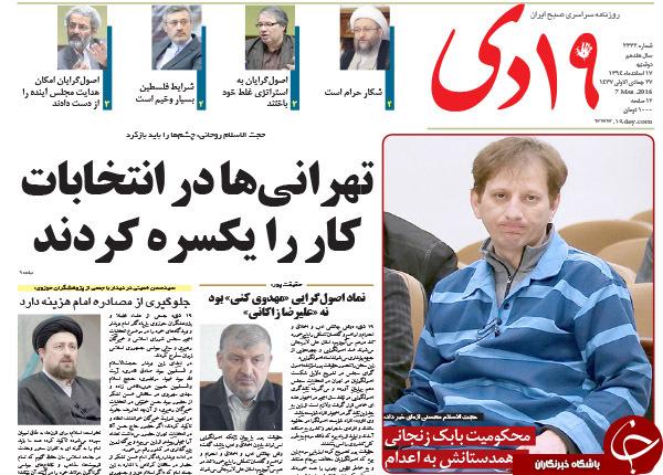 از هاله آفتاب تابان برجام تا اعلام حکم دادگاه بدوی بابک زنجانی!