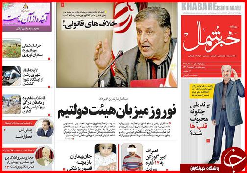 صفحه نخست روزنامه استانها 18 اسفند ماه