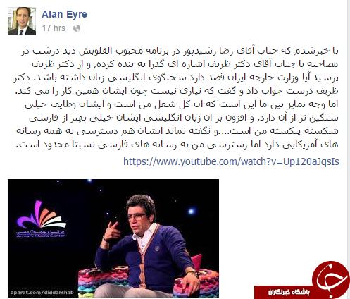 واکنش آلن ایر به حضور دکتر ظریف در برنامه دید در شب! +توئیت