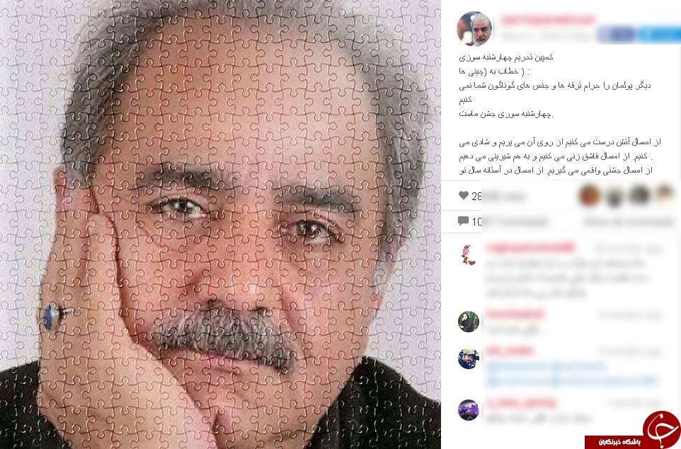 چهارشنبه سوری را ایرانی برگزار  میکنیم // بازیگر فیلم بادیگارد و کمپین تحریم چهارشنبه سوزی