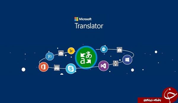 نرم افزار مترجم قدرمتند Microsoft Translator +دانلود