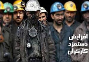 دستمزد ۹۵ کارگران ۱۴درصد افزایش یافت+سایر مزایا