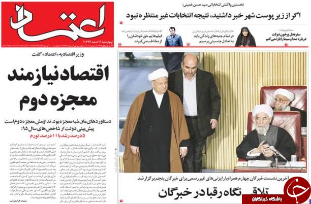 از تلاقی نگاه رقبا در خبرگان تا موضع دولت درباره حکم زنجانی