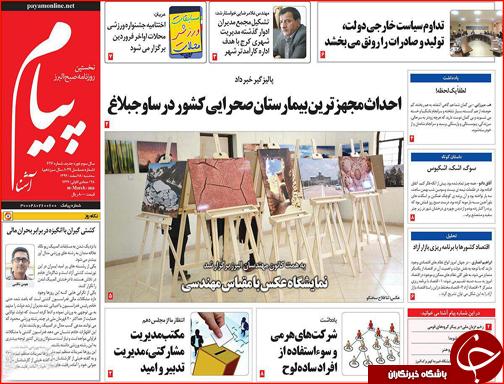 صفحه نخست روزنامه استانها چهار شنبه 19 اسفند ماه