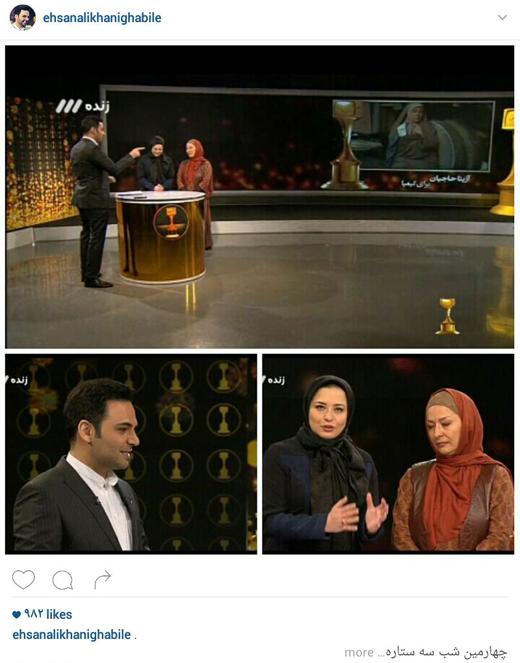 تبریک ابهامآمیز علیخانی به مینا ساداتی/ پاسخ رامینفر به سوال عجیب مجری سیما