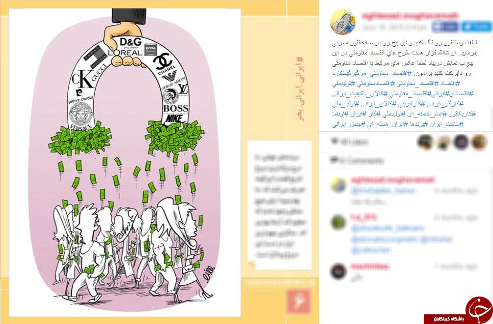ایرانی کالای ایرانی بخر باشگاه خبرنگاران جوان - چرا نباید کالای ایرانی بخریم ...
