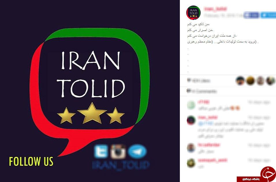 ایرانی کالای ایرانی بخر چرا نباید کالای ایرانی بخریم؟! + تصاویر