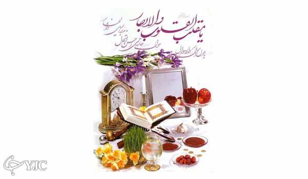 پیامکهای رسمی تبریک عید نوروز
