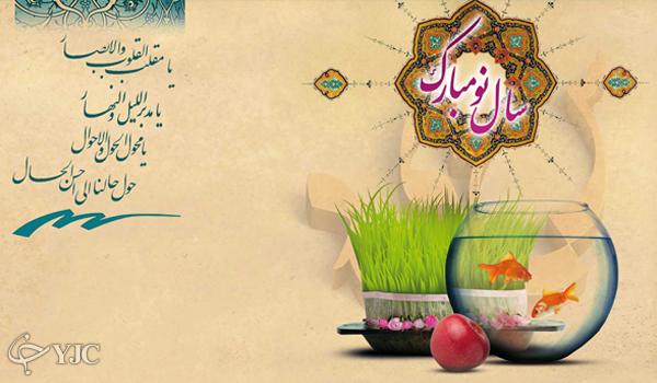 پیامکهای تبریک عید نوروز ۹۵
