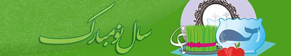 4257211 976 پیام تبریک عید نوروز ۹۵