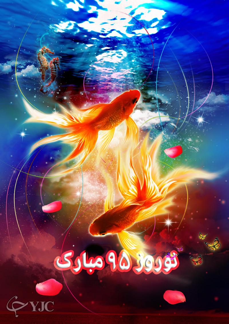 کارت پستال عید نوروز ۹۵