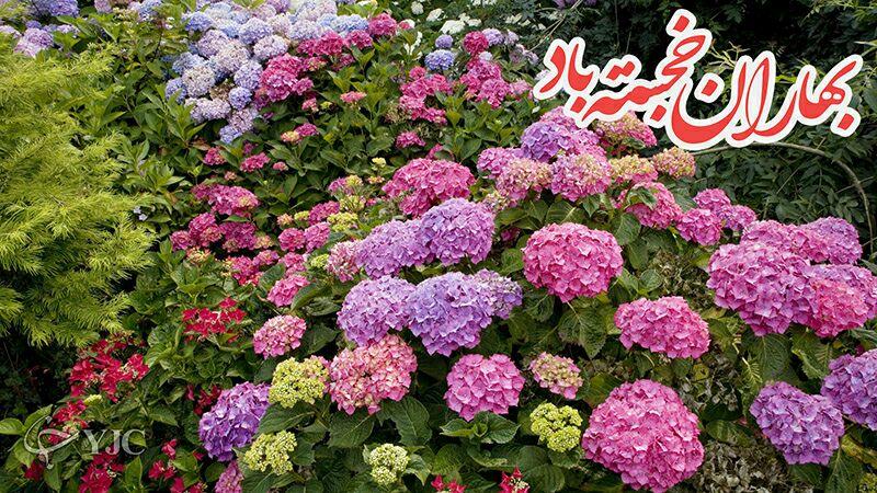 کارت پستال جدید ویژه عید نوروز ۹۵