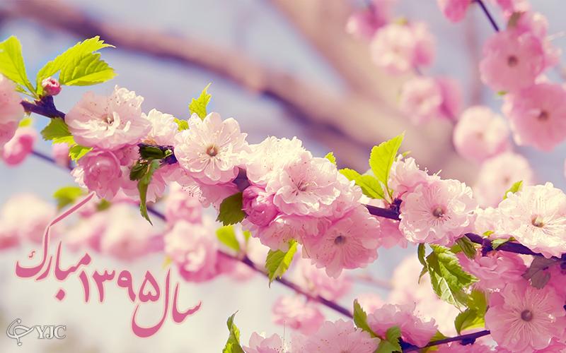 4262145 566 پوسترهای جدید عید نوروز ۹۵