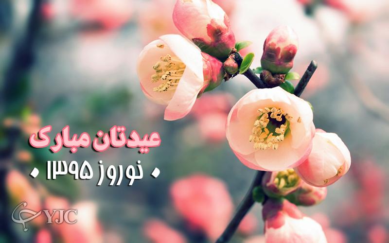 4262146 547 پوسترهای جدید عید نوروز ۹۵