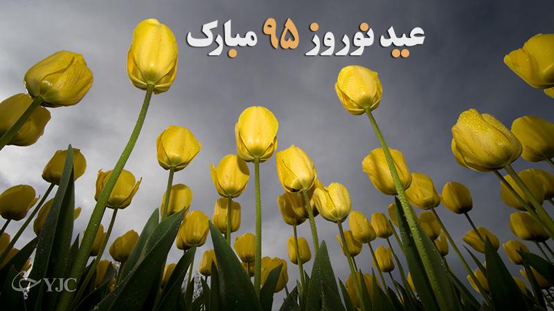 پوستر جدید عید نوروز ۹۵