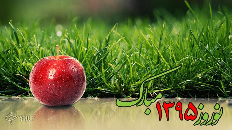 4262154 869 پوسترهای جدید عید نوروز ۹۵