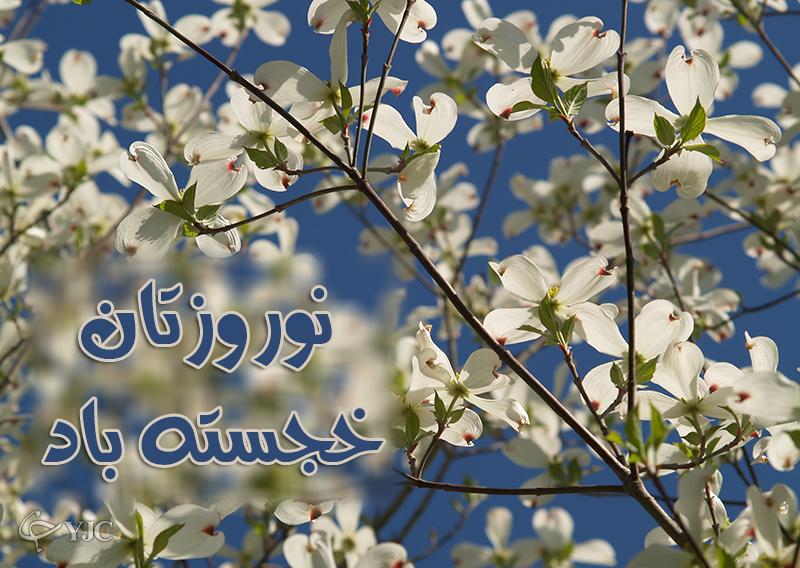 4262156 270 پوسترهای جدید عید نوروز ۹۵
