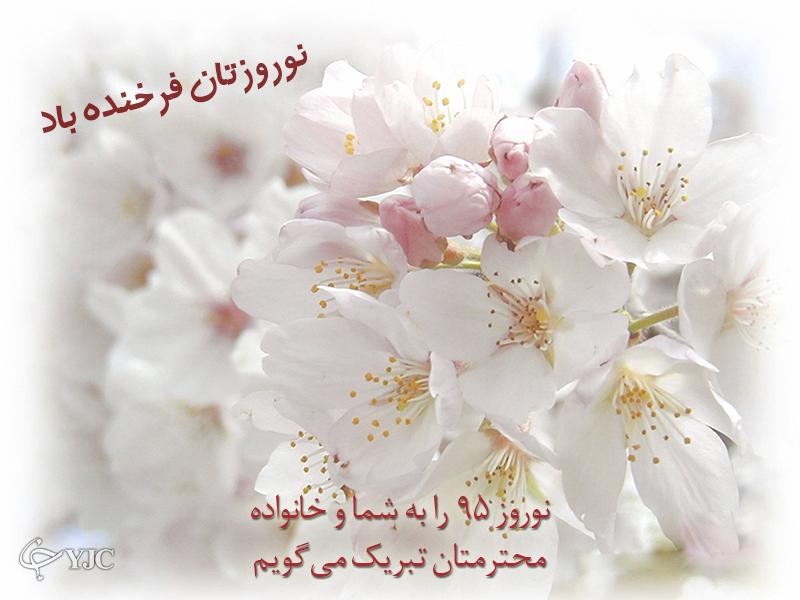 4262158 725 پوسترهای جدید عید نوروز ۹۵