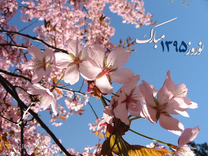 4262160 639 پوسترهای جدید عید نوروز ۹۵