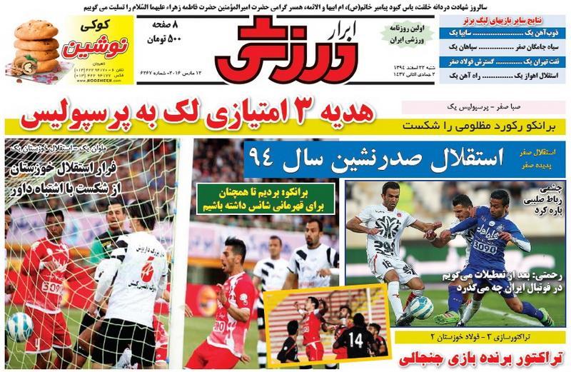 تصاویر نیم صفحه روزنامه های ورزشی 22 اسفند