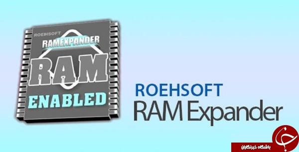 نرم افزار افزایش حافظه رم برای اجرای سریع بازی ها ROEHSOFT RAM Expander +دانلود