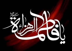 مدفنهای احتمالی حضرت زهرا(س) کدامند؟