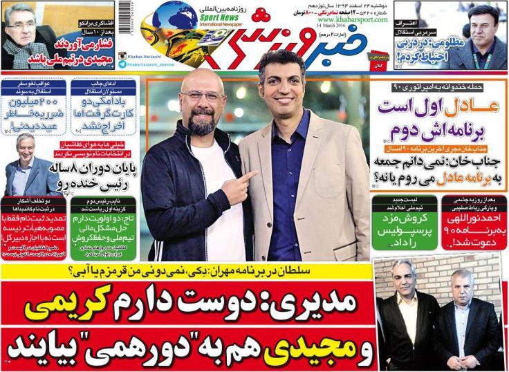 تصاویر نیم صفحه روزنامه های ورزشی 24 اسفند