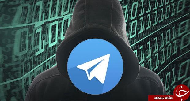 اینگونه از هک تلگرام خود آگاه شویم +آموزش
