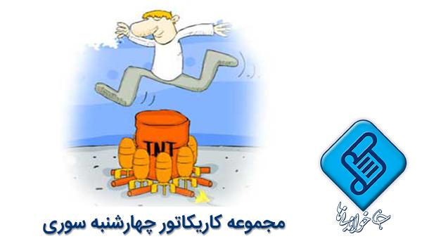 کاریکاتور چهارشنبه سوری 94 + عکس