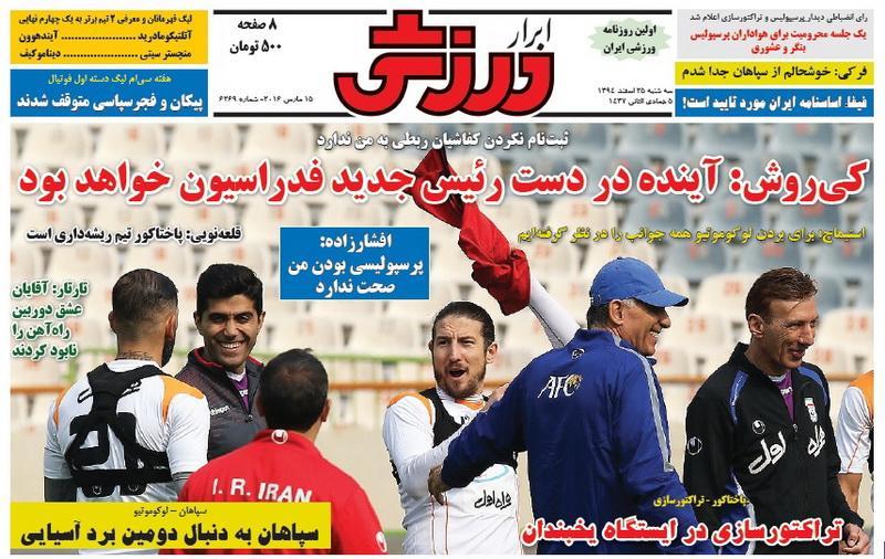 تصاویر نیم صفحه روزنامه های ورزشی 25 اسفند