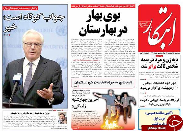 از واکنش روسیه به تحریم موشکی ایران تا سایه وحشت در ترکیه