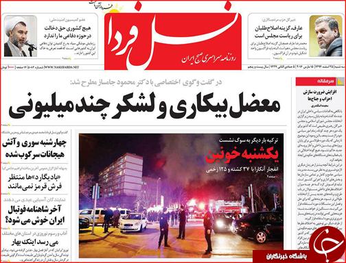 صفحه نخست روزنامه استانها سه شنبه 25 اسفند ماه