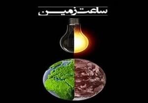 روز جهانی ساعت زمین در شهر سرعین اجرا می شود