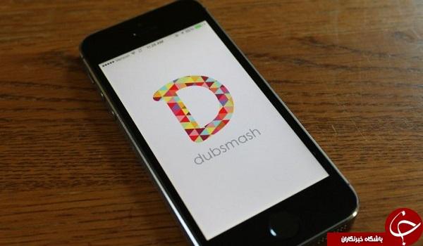 نرم افزار محبوب داب اسمش Dubsmash +دانلود