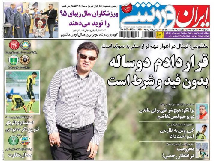تصاویر نیم صفحه روزنامه های ورزشی 26 اسفند