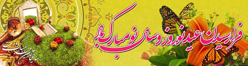 پیامک خندهدار تبریک عید نوروز
