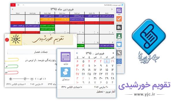 تقویم ۱۳۹۵ هجری شمسی برای رایانه و تلفن همراه