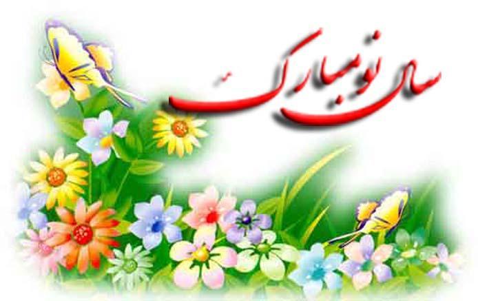 متن تبریک عید نوروز جدید