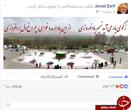 تبریک فیس بوکی ظریف در آستانه سال نو +عکس