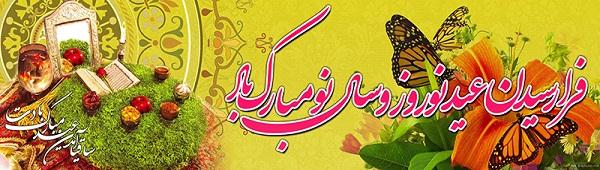 عید مبارک همشهری