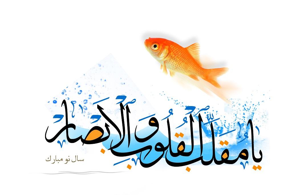 پیامک جدید تبریک عید نوروز 95 / کارت پستال تبریک سال نو / اس ام اس خنده دار تبریک نوروز +تصاویر