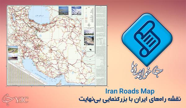 نقشه راهها و جادههای ایران با کیفیت بی نهایت + دانلود