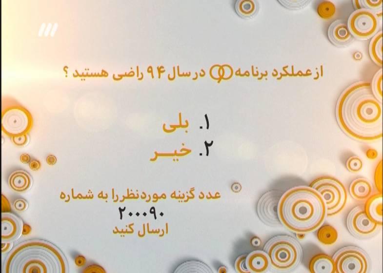 جناب خان مهمان ویژه برنامه 90