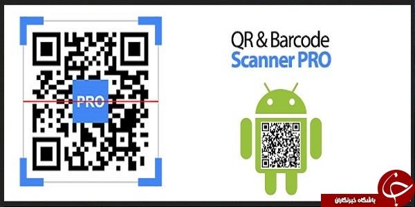 بهترین نرم افزار اسکن بارکد Barcode Scanner +دانلود