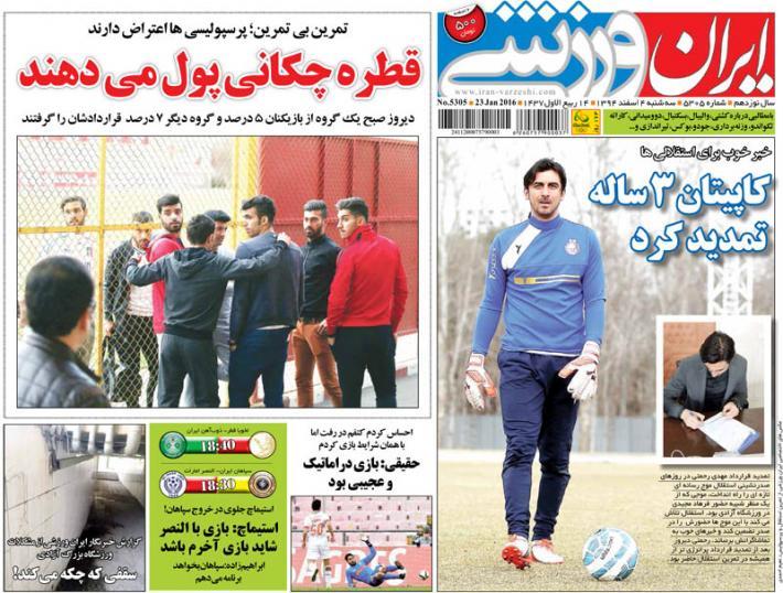 تصاویر نیم صفحه روزنامه های ورزشی 4 اسفند